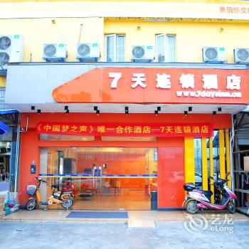 7天连锁酒店(芜湖步行街中心店)