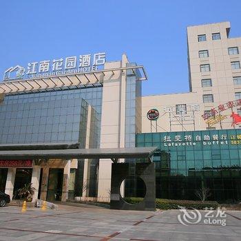 张家港江南花园酒店