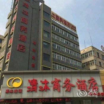 清沐连锁酒店(马鞍山湖南东路新天地广场店)