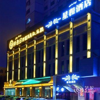 【星程酒店(乌鲁木齐市铁路局店)】地址:新市区北京南