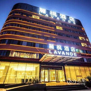 麗枫酒店(丽枫LAVANDE)北京南站木樨园店