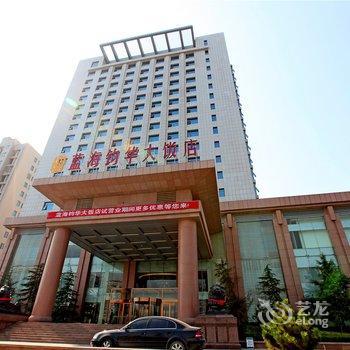 济南蓝海钧华大饭店