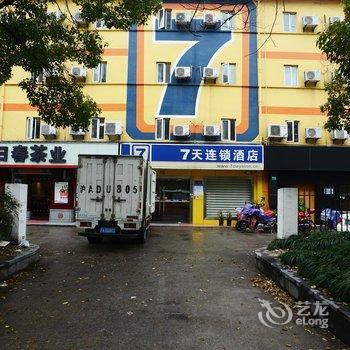 7天优品酒店(上海天山路店)(原7天上海天山路店)