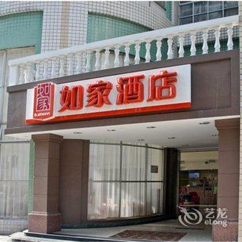 如家快捷酒店(福州东大路东街口温泉店)