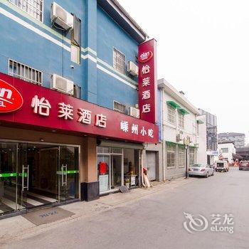 怡莱酒店(杭州吴山广场店)