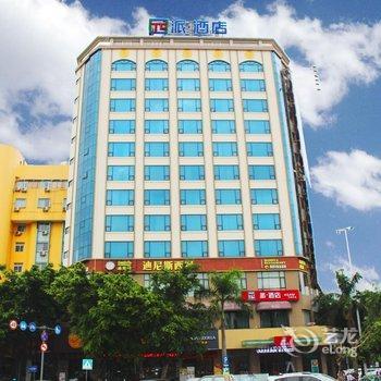派酒店(湛江赤坎步行街岭南师范学院店)