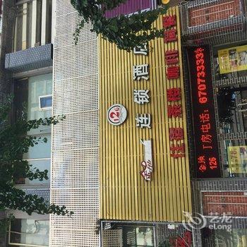 重庆金地126连锁旅店(加州店)