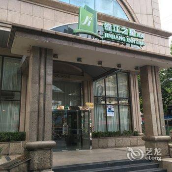 锦江之星风尚(杨浦大桥店)