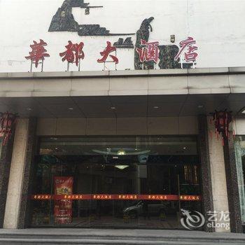 锐思特酒店(绍兴新昌国贸精品店)