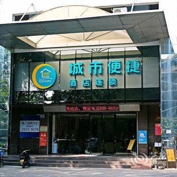 城市便捷酒店(广州番禺大石地铁站店)