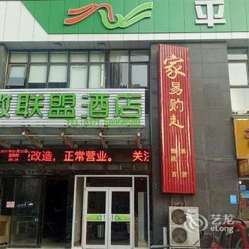 微联盟酒店(郑州长江路亚星店)