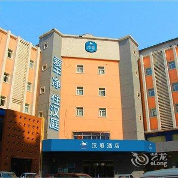 汉庭酒店(西安科技路店)