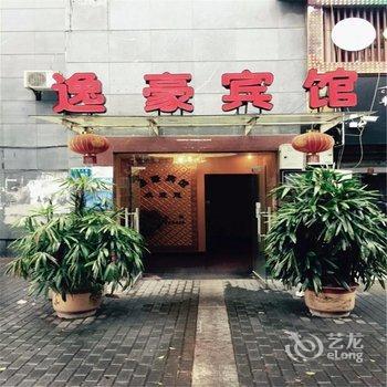 重庆逸豪宾馆