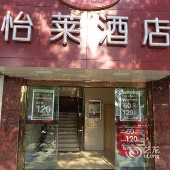 汉庭怡莱酒店(上海虹桥火车站金丰路店)