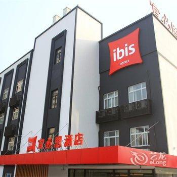 (新品)宜必思酒店(西安高新店)