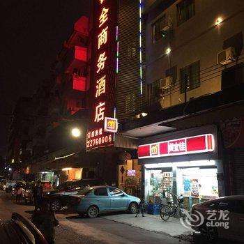 东莞锦全商务酒店