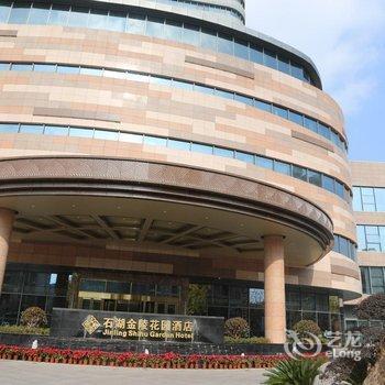 苏州石湖金陵花园酒店