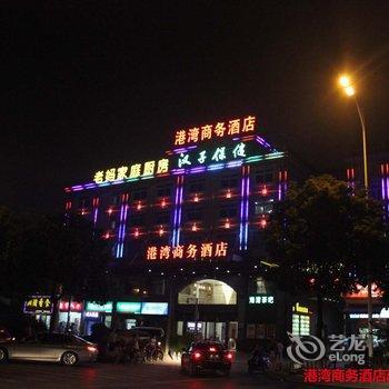 港湾商务酒店(长沙汽车南站店)