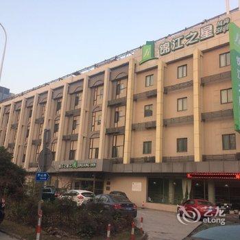锦江之星风尚(上海新国际博览中心罗山路店)
