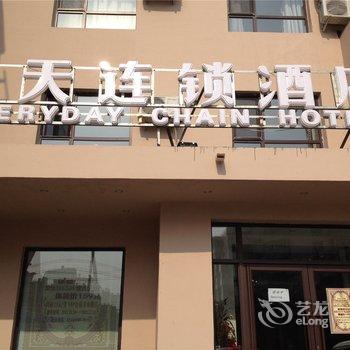沈阳每天连锁酒店