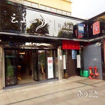 如家云上四季酒店(昆明火车北站地铁站店)