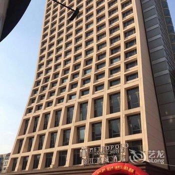 锦江都城酒店(沈阳三好街店)