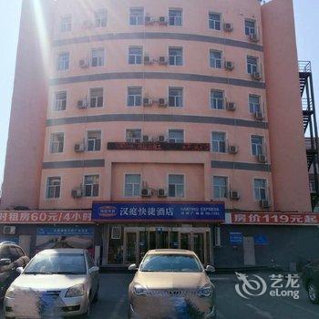汉庭酒店(盘锦市府广场店)