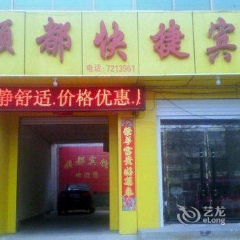 广宗顺都快捷宾馆酒店提供图片