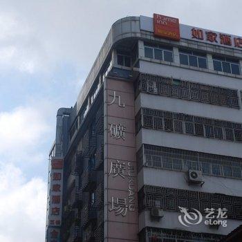 如家快捷酒店(深圳东站布吉老街店)