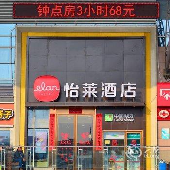 怡莱酒店(武昌火车站西广场店)