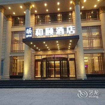 和颐酒店(北京颐和园店)