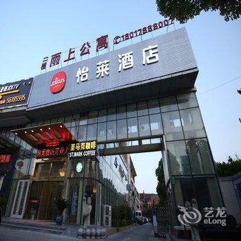 怡莱酒店(上海水产西路店)