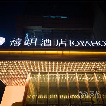 禧玥酒店(乌鲁木齐东街店)