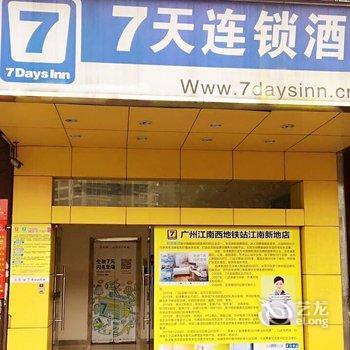 7天连锁酒店(广州江南西地铁站江南新地店)