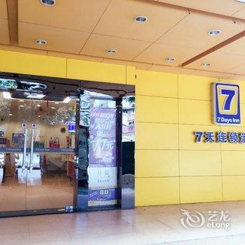 7天连锁酒店(广州桂花岗店)