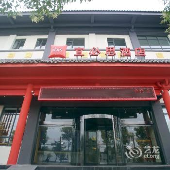 宜必思酒店(西安青龙寺交大店)