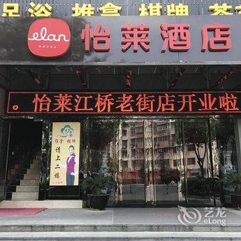 怡莱酒店(上海江桥老街店)