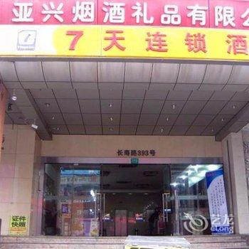 如家精选酒店(上海长寿路亚新广场地铁站店)