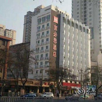 宜必思酒店(兰州火车站店)