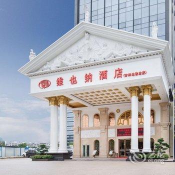 维也纳酒店深圳吉祥地铁站店