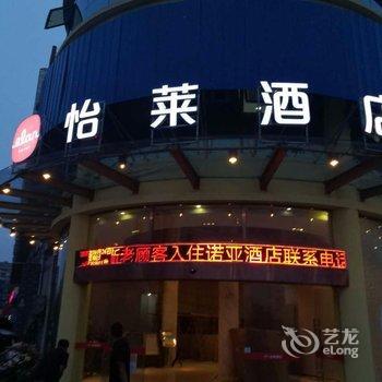 怡莱酒店(杭州下沙经济开发区店)