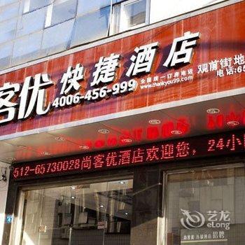 尚客优快捷酒店(苏州观前步行街乐桥地铁站店)