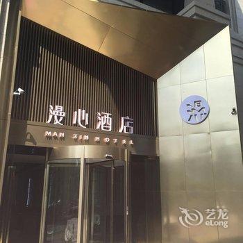 漫心酒店(杭州西溪紫金港店)
