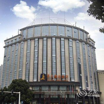 华天精选酒店(长沙湘雅路店)