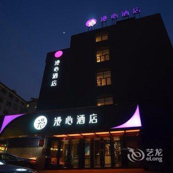 漫心酒店(上海徐家汇店)