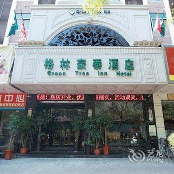 格林豪泰(合肥城隍庙三孝口地铁站店)