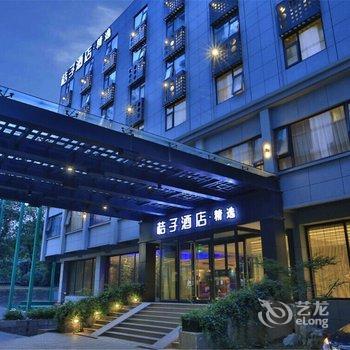 桔子酒店·精选(杭州武林门地铁站店)
