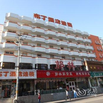 布丁酒店(北京朝阳大悦城店)