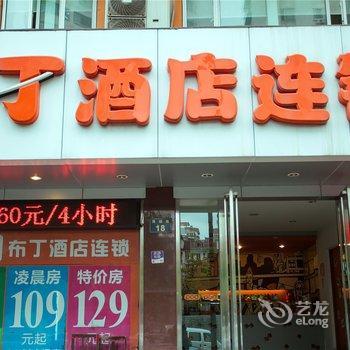 布丁酒店(杭州西湖河坊街火车城站店)
