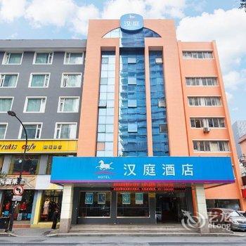 汉庭酒店(杭州西湖文化广场店)